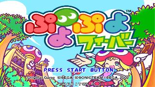 Screenshot Thumbnail / Media File 1 for puyo_puyo_fever