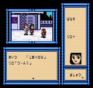 Screenshot Thumbnail / Media File 1 for Risa no Yousei Densetsu (Japan)