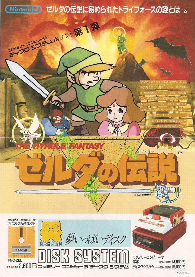 https://r.mprd.se/media/images/88404-Zelda_no_Densetsu_-_The_Hyrule_Fantasy_(Japan)_(v1.1)-6.jpg