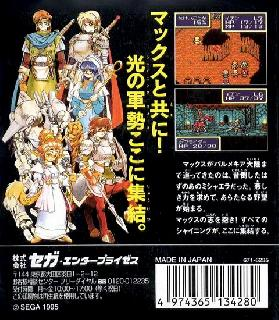 Screenshot Thumbnail / Media File 1 for Shining Force Gaiden - Final Conflict (Japan)