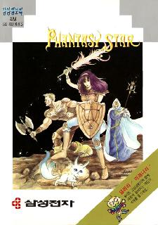 Screenshot Thumbnail / Media File 1 for Phantasy Star (Korea)