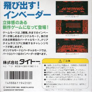 Screenshot Thumbnail / Media File 1 for Space Invaders - Virtual Collection (Japan)