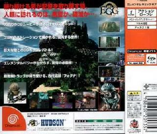Screenshot Thumbnail / Media File 1 for Elemental Gimmick Gear - E. G. G. (Japan)