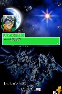 SD Gundam G Generation DS (J)(WRG) Screen Shot