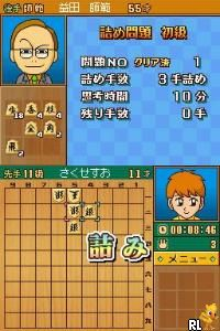 Appare! Shogi Jiisan - Washi to Shoubu ja (J)(WRG) Screen Shot
