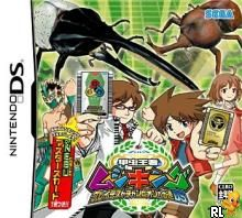 Kouchuu Ouja Mushi King - Greatest Champion e no Michi DS (J)(WRG) Box Art