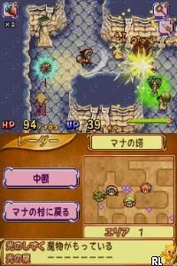 Seiken Densetsu DS - Children of Mana (J)(SCZ) Screen Shot