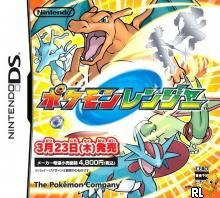 Pokemon Ranger (J)(SCZ) Box Art