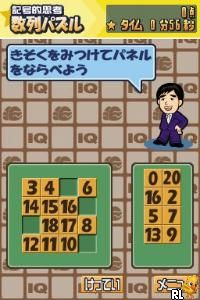 Kageyama Hideo no IQ Teacher DS (J)(WRG) Screen Shot