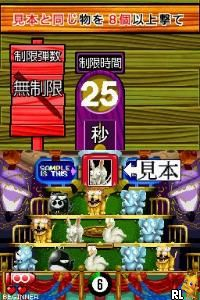 Unou no Tatsujin - Gunbullet Trainer (J)(WRG) Screen Shot