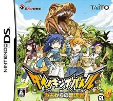 Dino King Battle - Taiko Kara no Hyuuryuusha (J)(WRG) Box Art