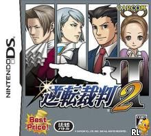 Gyakuten Saiban 2 (Best Price!) (J)(WRG) Box Art