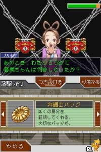 Gyakuten Saiban 2 (Best Price!) (J)(WRG) Screen Shot
