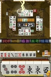 Mahjong Fight Club DS - Wi-Fi Taiou (J)(Legacy) Screen Shot