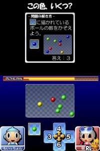 Simple DS Series Vol. 12 - The Party Unou Quiz (J)(WRG) Screen Shot