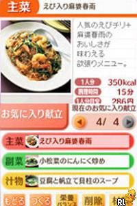 Kenkou Ouen Recipe 1000 - DS Kondate Zenshuu (J)(WRG) Screen Shot