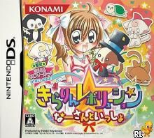 Kirarin ' Revolution - Naasan to Issho (J)(WRG) Box Art