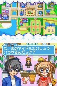 Kirarin ' Revolution - Naasan to Issho (J)(WRG) Screen Shot
