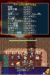 Fushigi no Dungeon - Fuurai no Shiren DS (J)(WRG) Screen Shot
