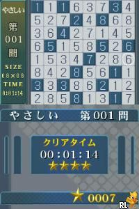 Puzzle Series Vol. 10 - Hitori (J)(Legacy) Screen Shot