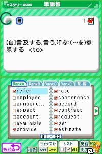 TOEIC - Test DS Training (J)(2CH) Screen Shot