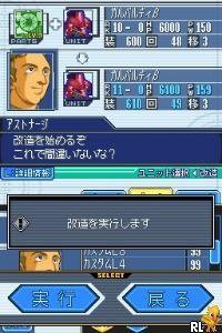 SD Gundam G Generation - Cross Drive (J)(Independent) Screen Shot
