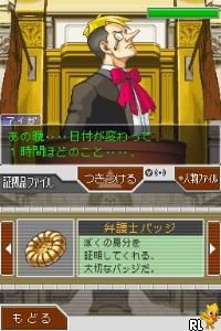 gyakuten saiban 3 (j)(xenophobia) Screen Shot