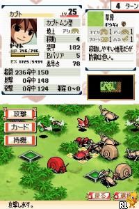 Konchuu Wars (J)(Caravan) Screen Shot