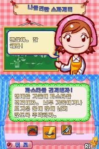 Cooking Mama (K)(Sinabro) Screen Shot