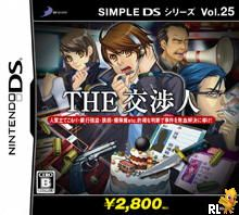Simple DS Series Vol. 25 - The Koushounin (J)(Independent) Box Art