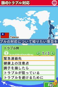 DS Style Series - Chikyuu no Arukikata DS - Taiwan (J)(6rz) Screen Shot