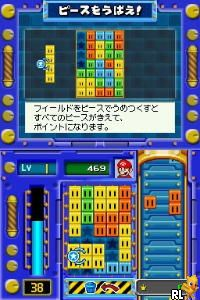 Mario Party DS (J)(MaxG) Screen Shot