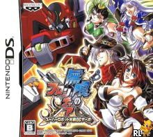 Mugen no Frontier - Super Robot Taisen OG Saga (J)(Independent) Box Art
