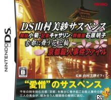 DS Yamamura Misa Suspense - Kyoto Satujin Jinken File (J)(Independent) Box Art