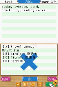 Simple DS Series Vol. 38 - ALC de Manabu! TOEIC Test - Hajimete Hen (J)(NRP) Screen Shot