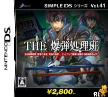 Simple DS Series Vol. 41 - The Bakudan Shorihan (J)(Caravan) Box Art