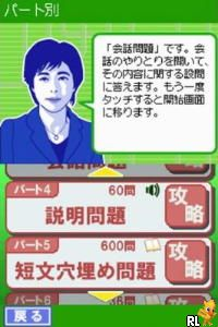 Shin TOEIC Test - 1 Nichi 1 Pun DS Lesson (J)(Caravan) Screen Shot