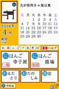 Nihongo de Asobo DS (J)(High Road) Screen Shot