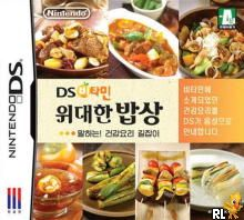 DS Vitamin - Health Food Guide! (K)(Independent) Box Art