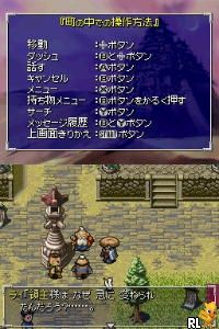 Fushigi no Dungeon - Fuurai no Shiren DS 2 - Sabaku no Majou (J)(Caravan) Screen Shot