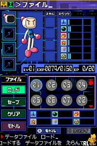 Custom Battler - Bomberman (J)(Caravan) Screen Shot