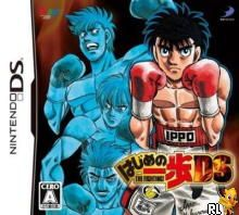 Hajime no Ippo - The Fighting! DS (J)(Caravan) Box Art