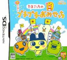 Tamagotchi no PuchiPuchi Omisecchi (v01) (JP)(High Road) Box Art