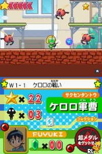 Chou Gekijouban Keroro Gunsou - Gekishin Dragon Warriors de Arimasu! (JP)(Caravan) Screen Shot