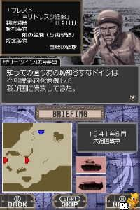 Tank Beat 2 - Gekitotsu Deutsch Gun vs. Rengougun (JP)(BAHAMUT) Screen Shot