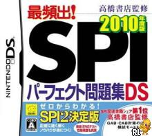 SPI Perfect Mondaishuu DS - 2010 Nendo Ban (JP)(High Road) Box Art
