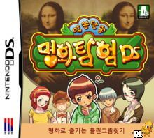 Puzzling - Masterpiece Exploration DS (KS)(1 Up) Box Art