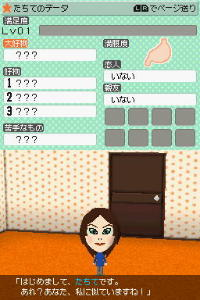 Tomodachi Collection (JP)(Independent) Screen Shot