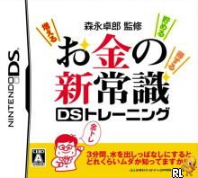 Morinaga Takurou Kanshuu - Okane no Shin Joushiki DS Training (JP)(NRP) Box Art