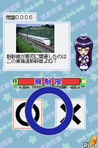 Chishiki-Ou Series - Train Master (JP)(2CH) Screen Shot